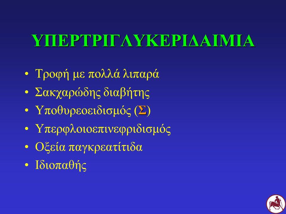 ΥΠΕΡΤΡΙΓΛΥΚΕΡΙΔΑΙΜΙΑ