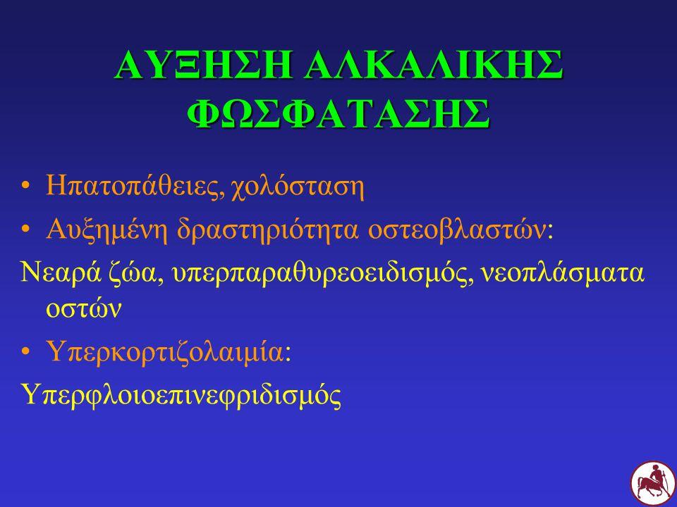 ΑΥΞΗΣΗ ΑΛΚΑΛΙΚΗΣ ΦΩΣΦΑΤΑΣΗΣ