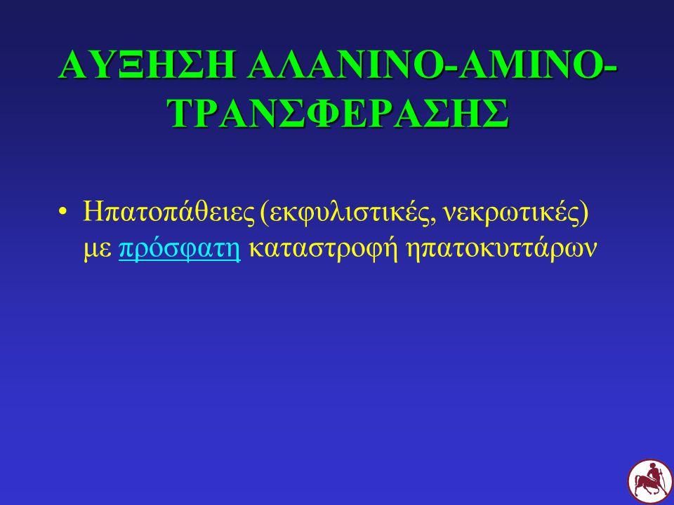 ΑΥΞΗΣΗ ΑΛΑΝΙΝΟ-ΑΜΙΝΟ-ΤΡΑΝΣΦΕΡΑΣΗΣ