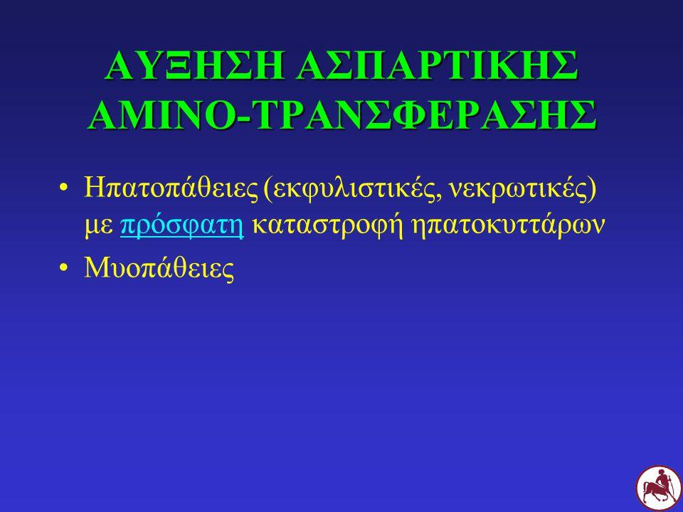 ΑΥΞΗΣΗ ΑΣΠΑΡΤΙΚΗΣ ΑΜΙΝΟ-ΤΡΑΝΣΦΕΡΑΣΗΣ