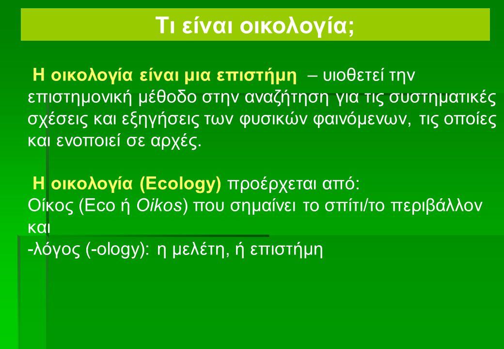 Τι είναι οικολογία;