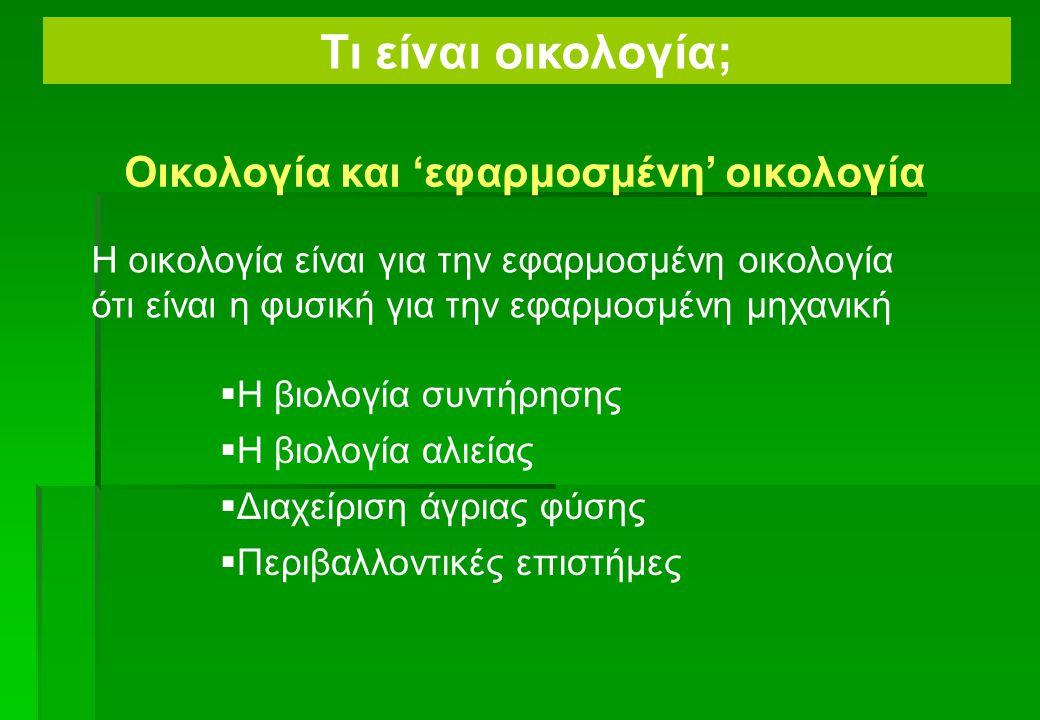 Οικολογία και 'εφαρμοσμένη' οικολογία