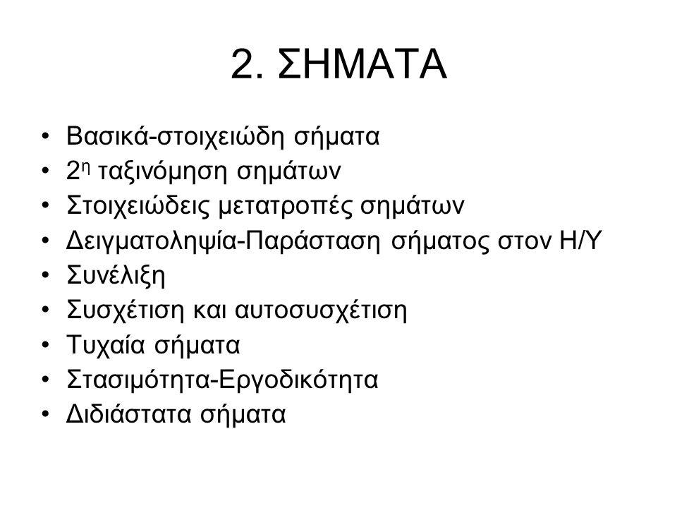 2. ΣΗΜΑΤΑ Βασικά-στοιχειώδη σήματα 2η ταξινόμηση σημάτων