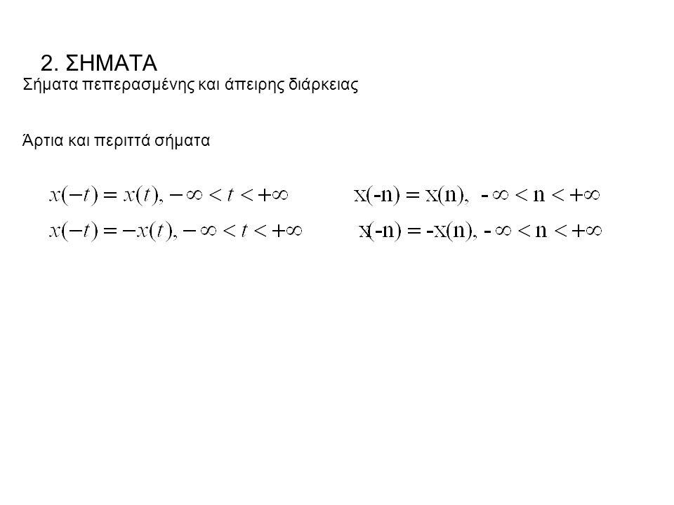 2. ΣΗΜΑΤΑ Σήματα πεπερασμένης και άπειρης διάρκειας