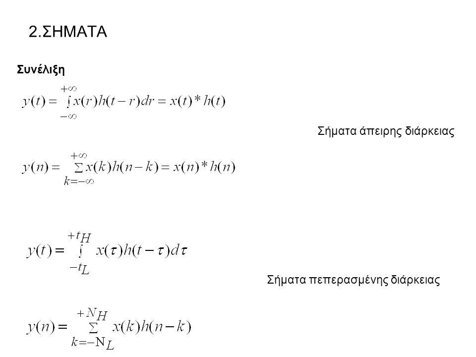 2.ΣΗΜΑΤΑ Συνέλιξη Σήματα άπειρης διάρκειας