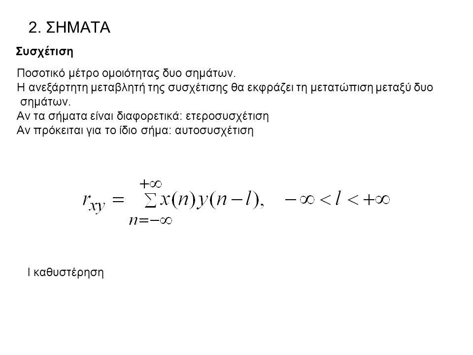 2. ΣΗΜΑΤΑ Συσχέτιση Ποσοτικό μέτρο ομοιότητας δυο σημάτων.