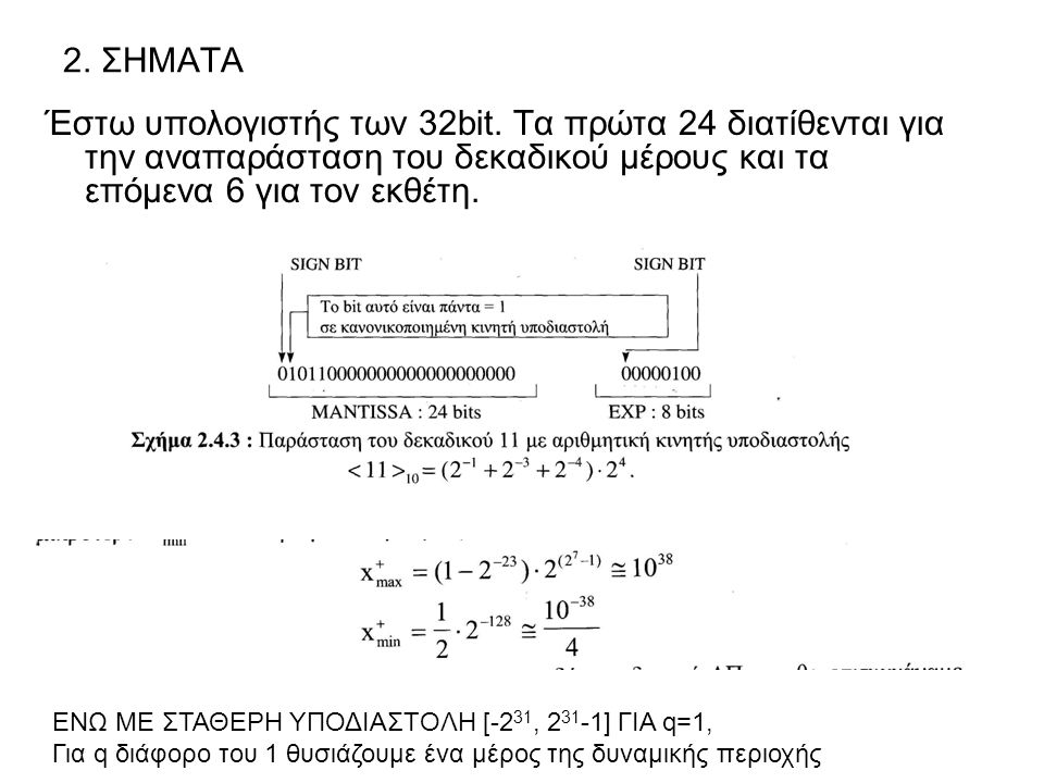 2. ΣΗΜΑΤΑ Έστω υπολογιστής των 32bit. Τα πρώτα 24 διατίθενται για την αναπαράσταση του δεκαδικού μέρους και τα επόμενα 6 για τον εκθέτη.