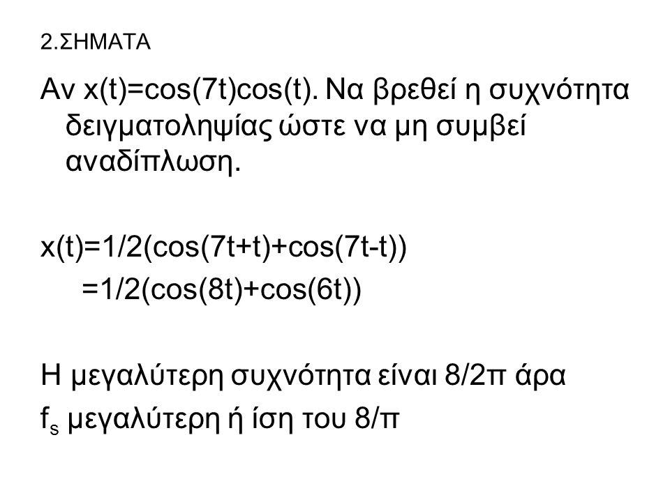 x(t)=1/2(cos(7t+t)+cos(7t-t)) =1/2(cos(8t)+cos(6t))