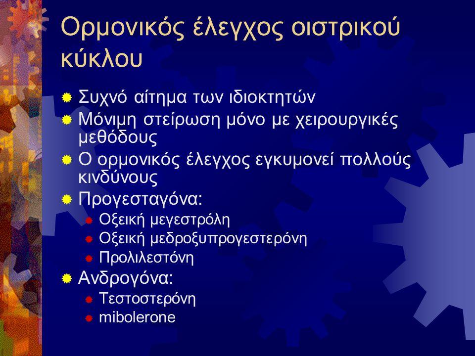 Ορμονικός έλεγχος οιστρικού κύκλου
