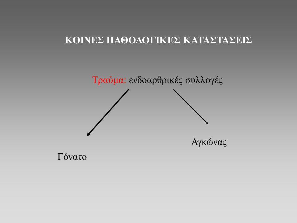 ΚΟΙΝΕΣ ΠΑΘΟΛΟΓΙΚΕΣ ΚΑΤΑΣΤΑΣΕΙΣ