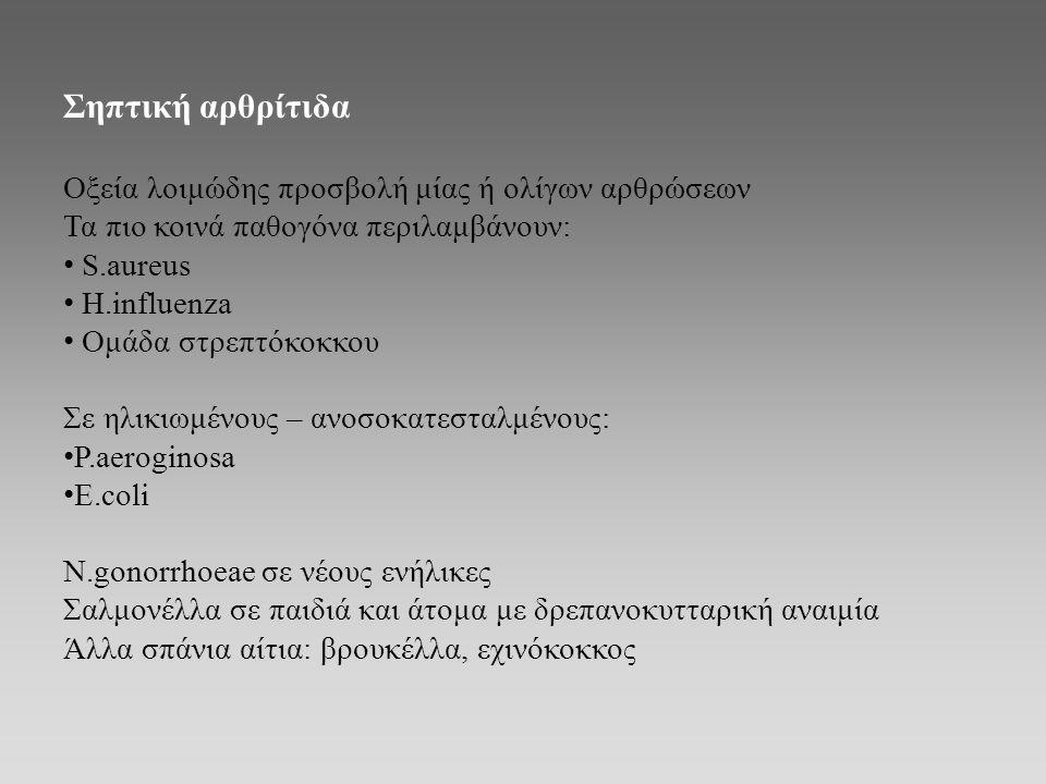 Σηπτική αρθρίτιδα Οξεία λοιμώδης προσβολή μίας ή ολίγων αρθρώσεων