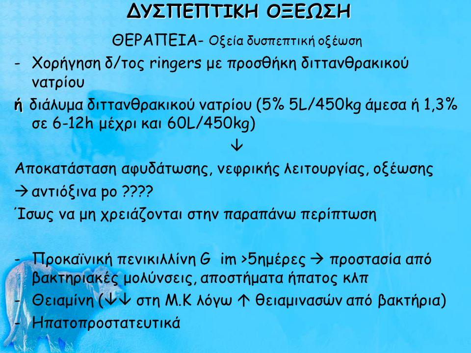 ΘΕΡΑΠΕΙΑ- Οξεία δυσπεπτική οξέωση