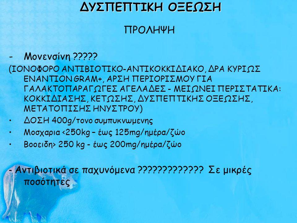 ΔΥΣΠΕΠΤΙΚΗ ΟΞΕΩΣΗ ΠΡΟΛΗΨΗ Μονενσίνη