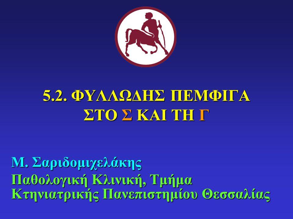 5.2. ΦΥΛΛΩΔΗΣ ΠΕΜΦΙΓΑ ΣΤΟ Σ ΚΑΙ ΤΗ Γ