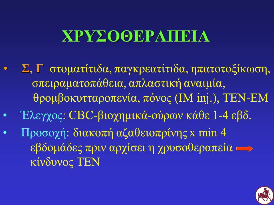 ΧΡΥΣΟΘΕΡΑΠΕΙΑ Σ, Γ στοματίτιδα, παγκρεατίτιδα, ηπατοτοξίκωση, σπειραματοπάθεια, απλαστική αναιμία, θρομβοκυτταροπενία, πόνος (IM inj.), ΤΕΝ-ΕΜ.