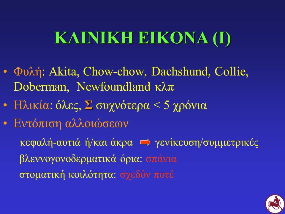 ΚΛΙΝΙΚΗ ΕΙΚΟΝΑ (Ι) Φυλή: Akita, Chow-chow, Dachshund, Collie, Doberman, Newfoundland κλπ. Ηλικία: όλες, Σ συχνότερα < 5 χρόνια.