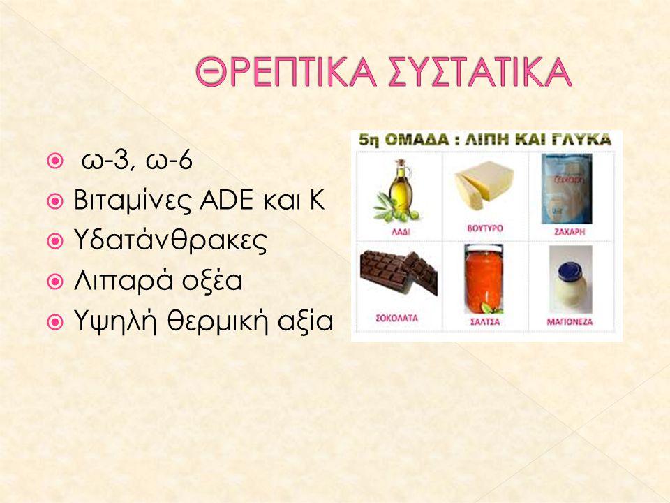 ΘΡΕΠΤΙΚΑ ΣΥΣΤΑΤΙΚΑ ω-3, ω-6 Βιταμίνες ΑDE και Κ Υδατάνθρακες
