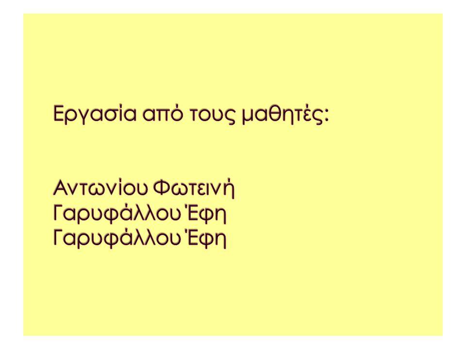 Εργασία από τους μαθητές: Αντωνίου Φωτεινή Γαρυφάλλου Έφη Γαρυφάλλου Έφη