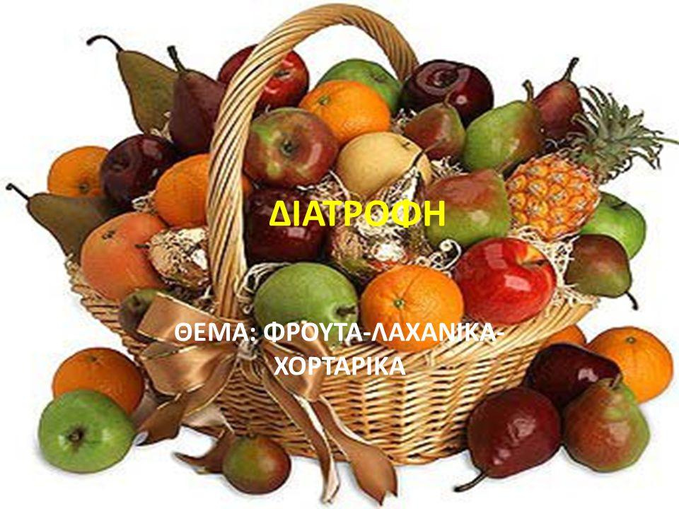 ΘΕΜΑ: ΦΡΟΥΤΑ-ΛΑΧΑΝΙΚΑ-ΧΟΡΤΑΡΙΚΑ