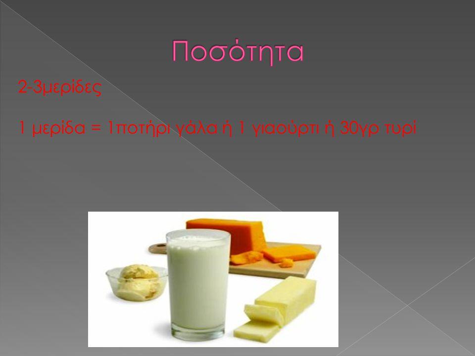 Ποσότητα 2-3μερίδες 1 μερίδα = 1ποτήρι γάλα ή 1 γιαούρτι ή 30γρ τυρί