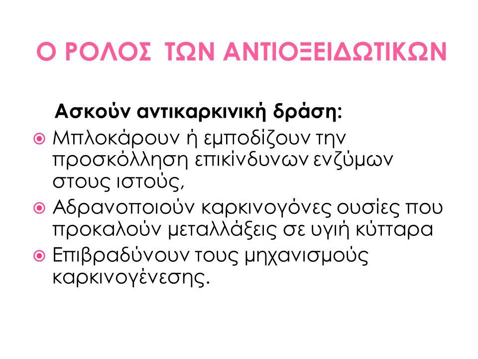 Ο ΡΟΛΟΣ ΤΩΝ ΑΝΤΙΟΞΕΙΔΩΤΙΚΩΝ