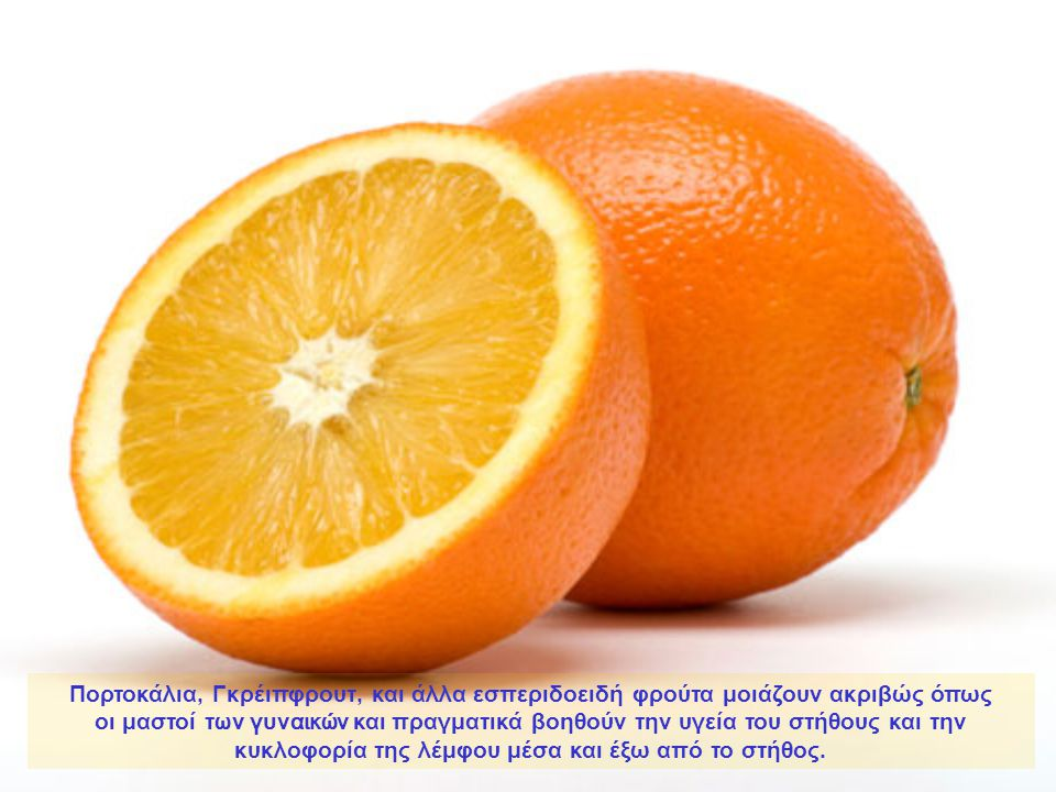 Πορτοκάλια, Γκρέιπφρουτ, και άλλα εσπεριδοειδή φρούτα μοιάζουν ακριβώς όπως