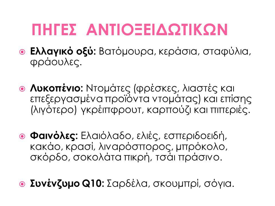 ΠΗΓΕΣ ΑΝΤΙΟΞΕΙΔΩΤΙΚΩΝ