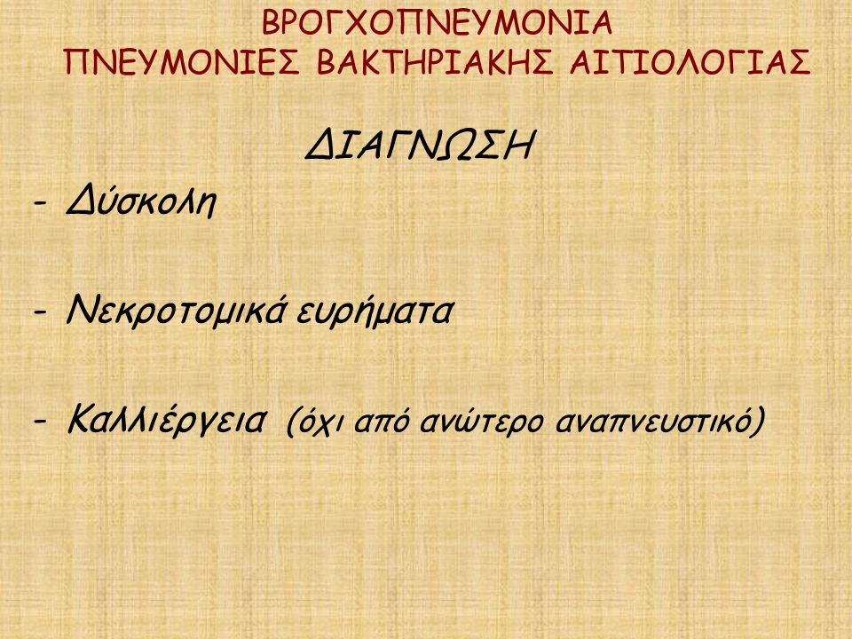 ΒΡΟΓΧΟΠΝΕΥΜΟΝΙΑ ΠΝΕΥΜΟΝΙΕΣ ΒΑΚΤΗΡΙΑΚΗΣ ΑΙΤΙΟΛΟΓΙΑΣ