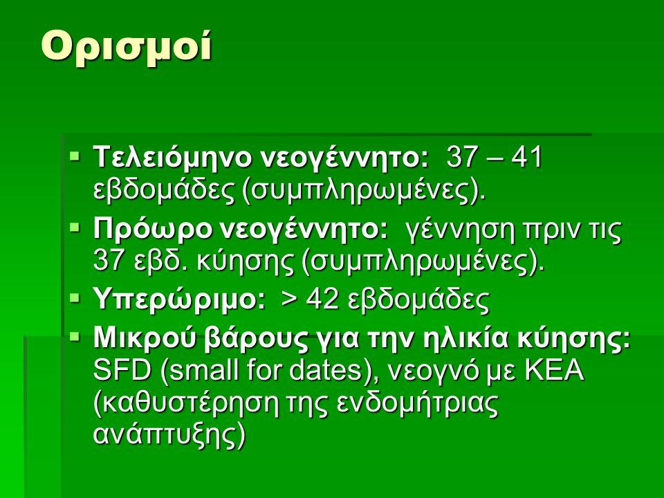 Ορισμοί Τελειόμηνο νεογέννητο: 37 – 41 εβδομάδες (συμπληρωμένες).