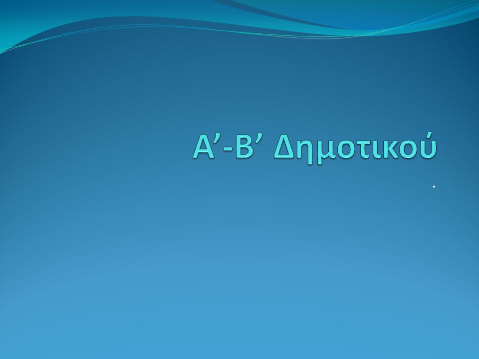 Α'-Β' Δημοτικού .