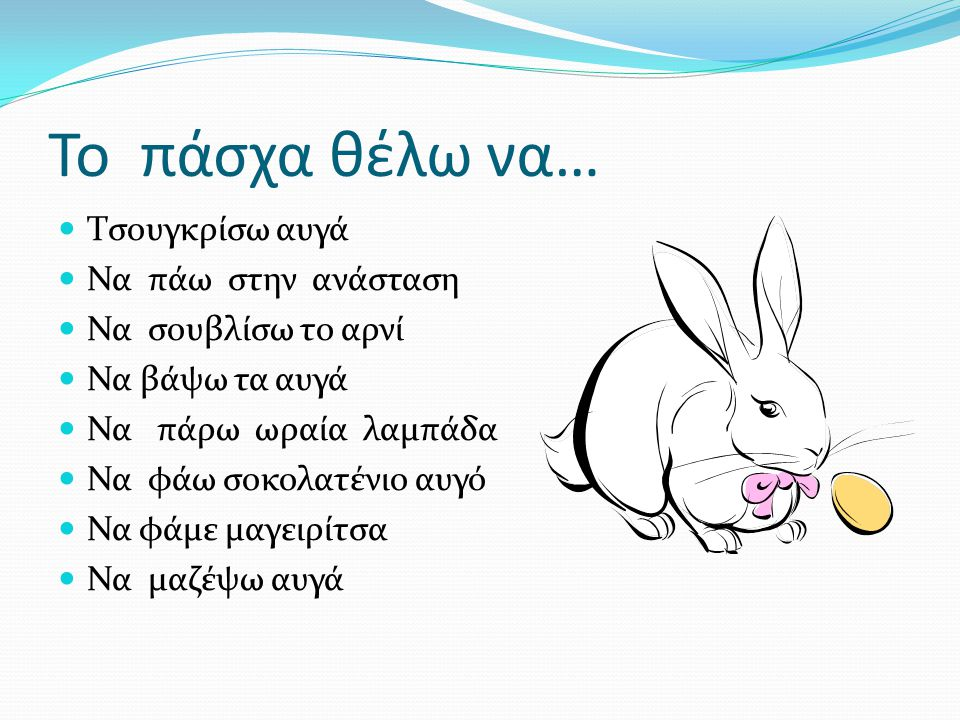 Το πάσχα θέλω να… Τσουγκρίσω αυγά Να πάω στην ανάσταση