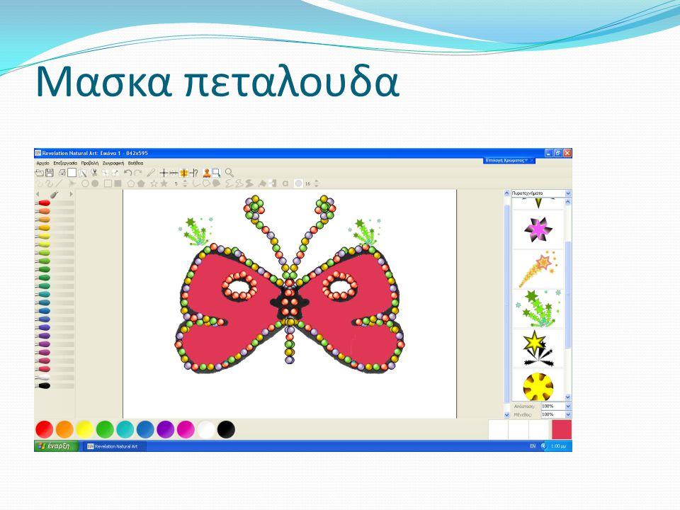 Μασκα πεταλουδα