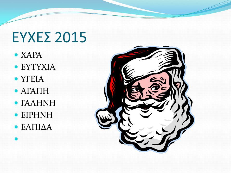 ΕΥΧΕΣ 2015 ΧΑΡΑ ΕΥΤΥΧΙΑ ΥΓΕΙΑ ΑΓΑΠΗ ΓΑΛΗΝΗ ΕΙΡΗΝΗ ΕΛΠΙΔΑ