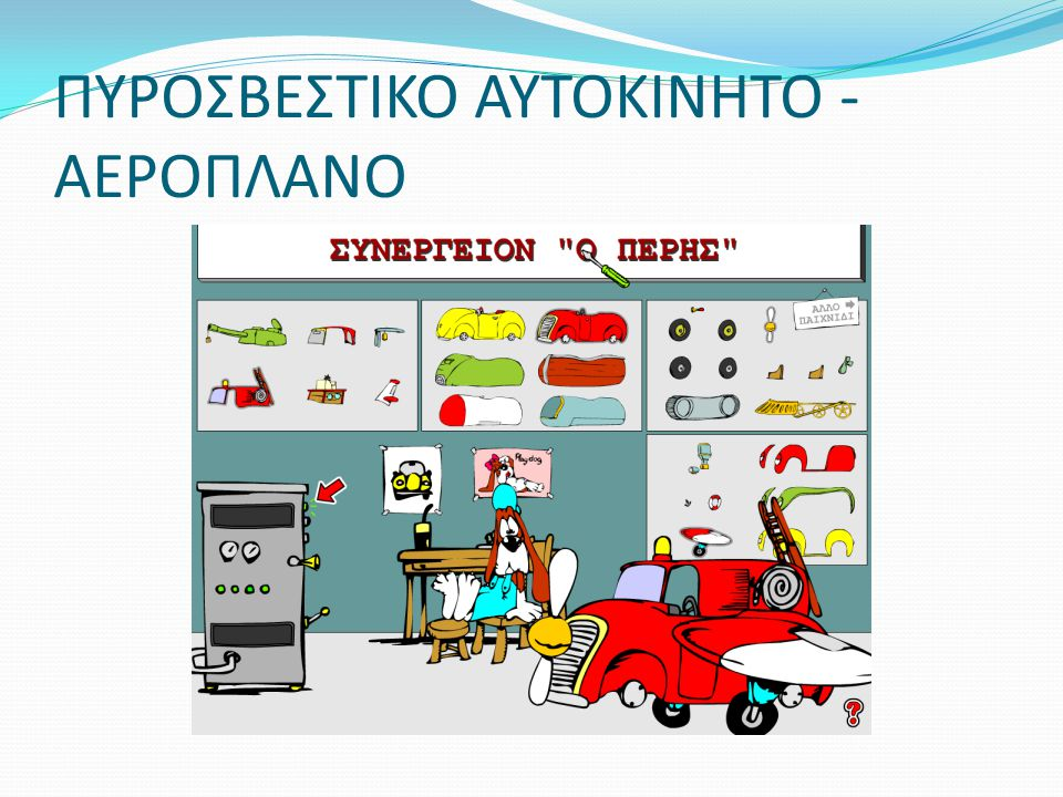 ΠΥΡΟΣΒΕΣΤΙΚΟ ΑΥΤΟΚΙΝΗΤΟ - ΑΕΡΟΠΛΑΝΟ