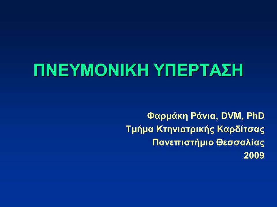 ΠΝΕΥΜΟΝΙΚΗ ΥΠΕΡΤΑΣΗ Φαρμάκη Ράνια, DVM, PhD