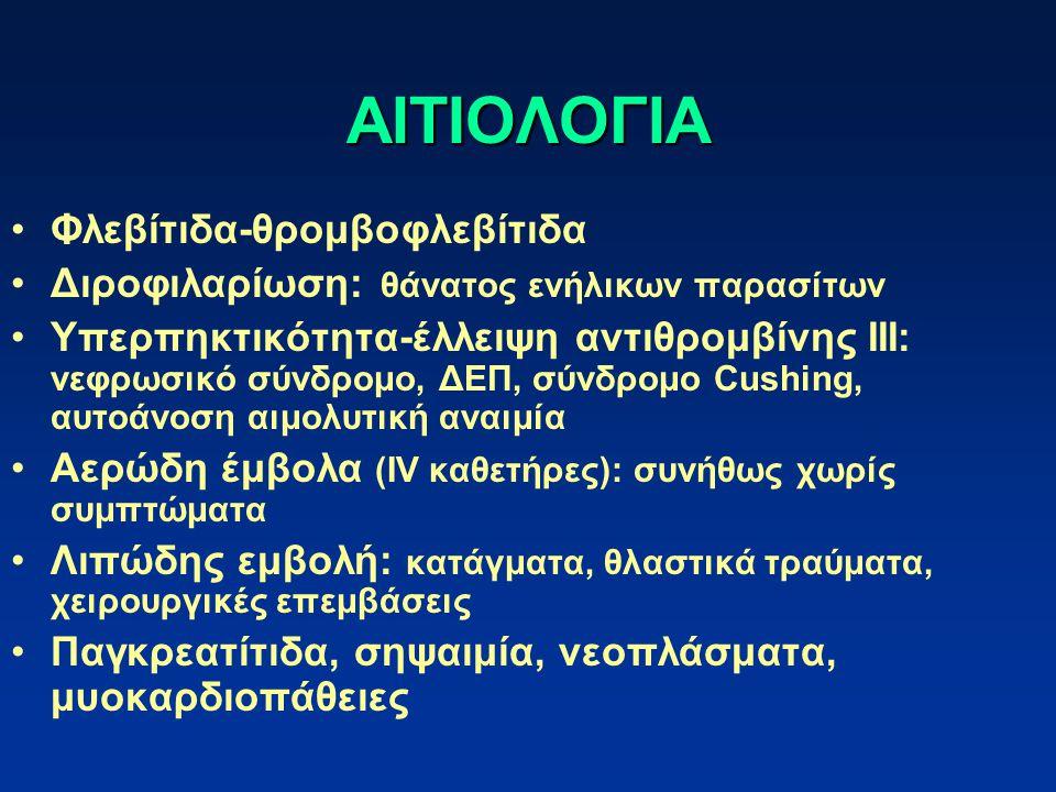ΑΙΤΙΟΛΟΓΙΑ Φλεβίτιδα-θρομβοφλεβίτιδα
