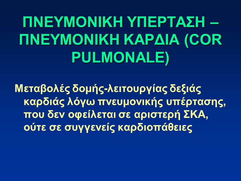 ΠΝΕΥΜΟΝΙΚΗ ΥΠΕΡΤΑΣΗ – ΠΝΕΥΜΟΝΙΚΗ ΚΑΡΔΙΑ (COR PULMONALE)