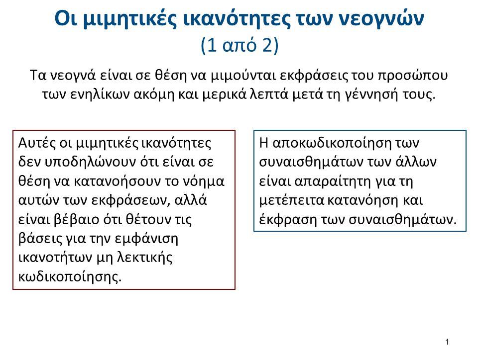 Οι μιμητικές ικανότητες των νεογνών (2 από 2)