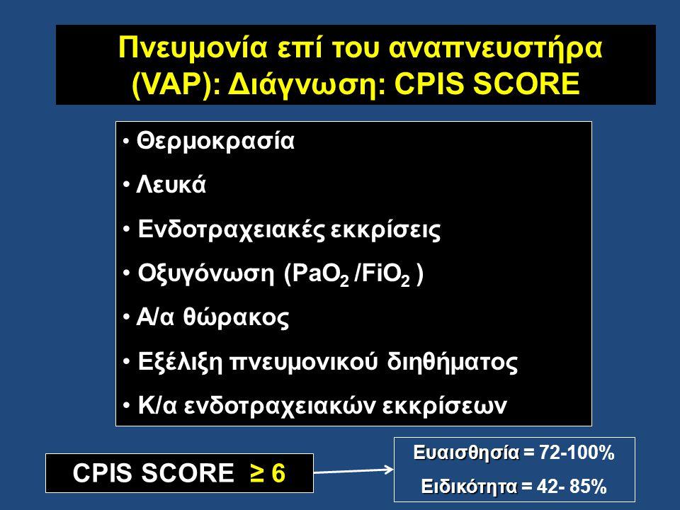 Πνευμονία επί του αναπνευστήρα (VAP): Διάγνωση: CPIS SCORE
