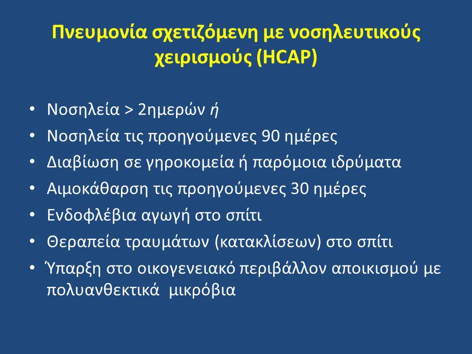 Πνευμονία σχετιζόμενη με νοσηλευτικούς χειρισμούς (HCAP)