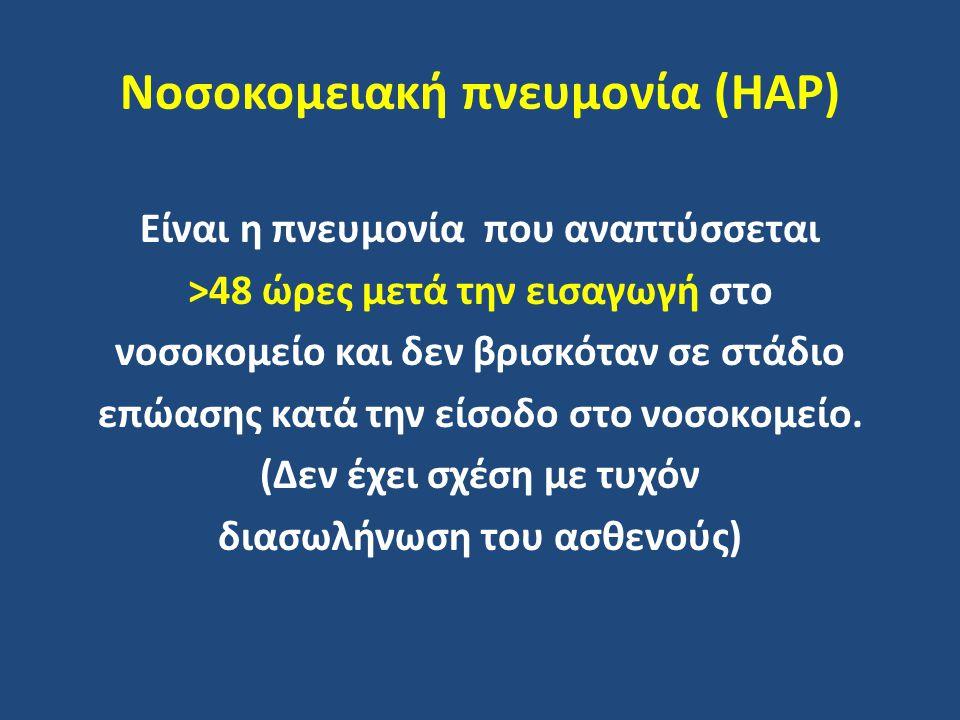 Νοσοκομειακή πνευμονία (HAP)