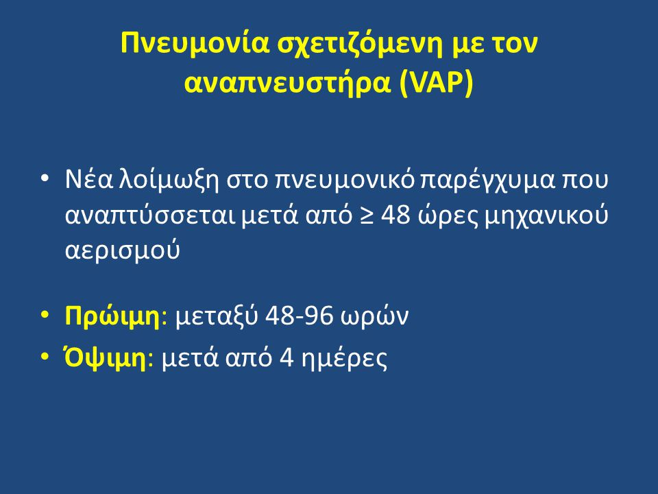 Πνευμονία σχετιζόμενη με τον αναπνευστήρα (VAP)
