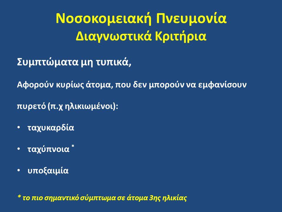 Νοσοκομειακή Πνευμονία Διαγνωστικά Κριτήρια