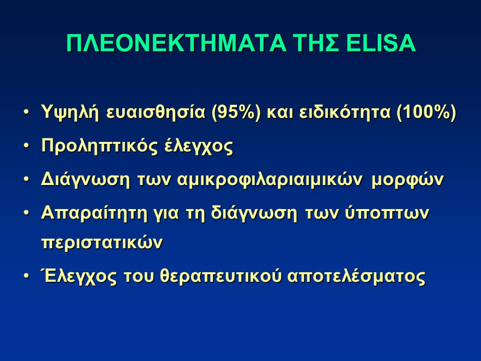 ΠΛΕΟΝΕΚΤΗΜΑΤΑ ΤΗΣ ELISA