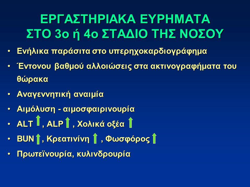ΕΡΓΑΣΤΗΡΙΑΚΑ ΕΥΡΗΜΑΤΑ ΣΤΟ 3o ή 4ο ΣΤΑΔΙΟ ΤΗΣ ΝΟΣΟΥ