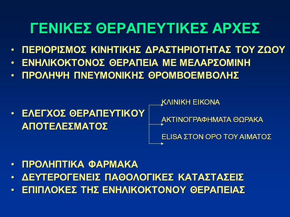 ΓΕΝΙΚΕΣ ΘΕΡΑΠΕΥΤΙΚΕΣ ΑΡΧΕΣ