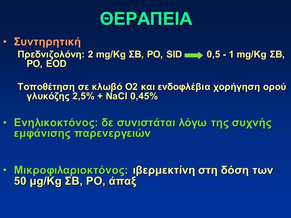 ΘΕΡΑΠΕΙΑ Συντηρητική. Πρεδνιζολόνη: 2 mg/Kg ΣΒ, PO, SID 0,5 - 1 mg/Kg ΣΒ, PO, EΟD.