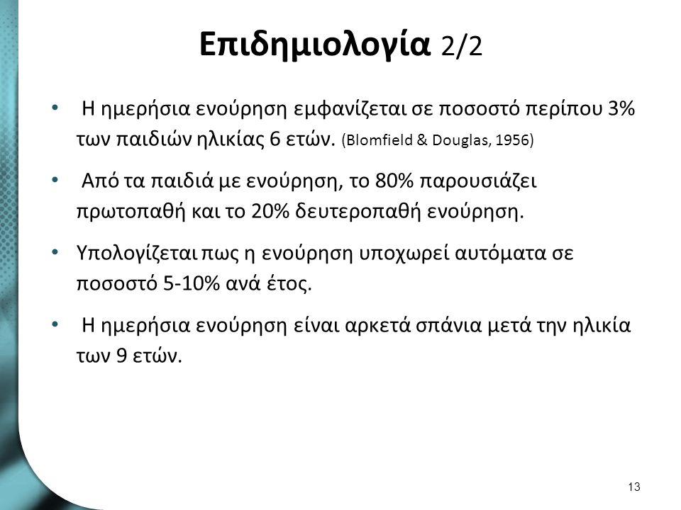 Επιδημιολογικά στοιχεία από τον ελληνικό χώρο