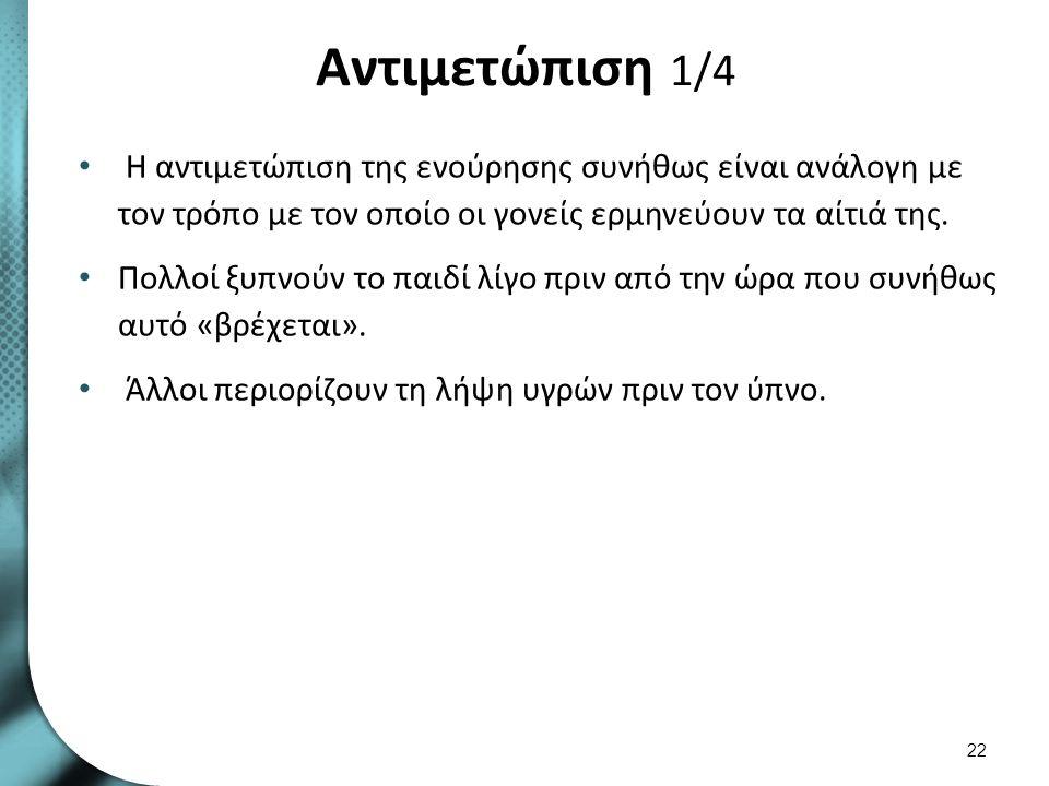 Αντιμετώπιση 2/4