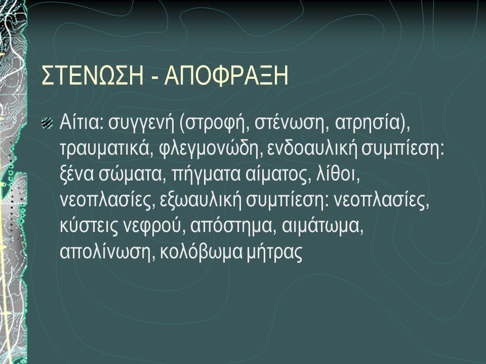 ΣΤΕΝΩΣΗ - ΑΠΟΦΡΑΞΗ